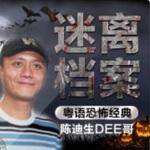 粤语恐怖 迷离档案 陈迪生