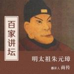 百家讲坛 明太祖朱元璋【全集】