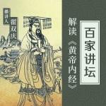 百家讲坛:解读《黄帝内经》