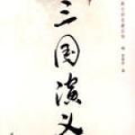 评书十三香《三国演义》