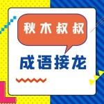 秋木叔叔文化启蒙——成语接龙