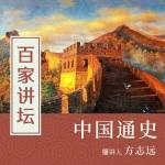 【百家讲坛】中国通史