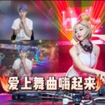 DJ广场舞
