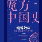 魔方中国史01蝴蝶效应:历史漩涡中的汉唐帝国
