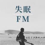 失眠男友FM