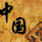 中国历史朝代简介