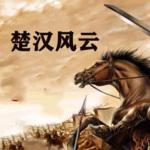 楚汉风云丨项羽PK刘邦