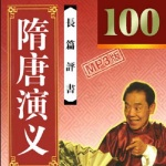 单田芳:隋唐演义续(100回)