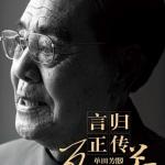 单田芳:言归正传(105回)
