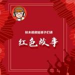 《秋木叔叔讲故事:百集红色故事》