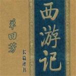 单田芳:西游记(100回)