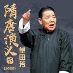 单田芳:隋唐演义(下)(100回)