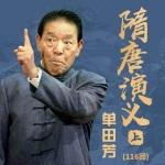 单田芳:隋唐演义(上)(116回)