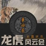 单田芳:龙虎风云会(320回)
