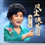 刘兰芳:风尘侠义图(97回)