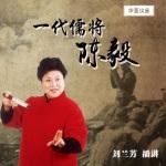 刘兰芳:一代儒将陈毅(90回)