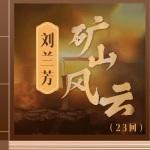 刘兰芳:矿山风云(23回)