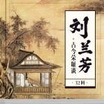 刘兰芳:古今荣耻谈(32回)