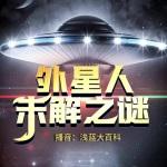 UFO事件录(外星人事件全纪录)