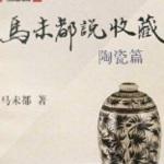 百家讲坛 马未都说陶瓷收藏
