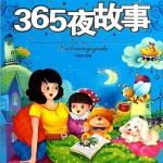365夜故事1-12月合辑