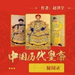 中国历代皇帝秘闻录