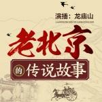 老北京的传说故事