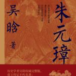 朱元璋传丨草根逆袭的传奇人生