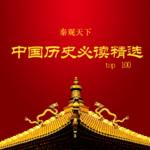 中国历史必读精选TOP100