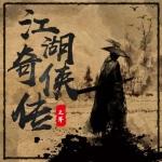 王军:江湖奇侠传(100回)
