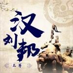 王军:汉刘邦(100回)
