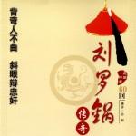孙刚:刘罗锅传奇(60回)