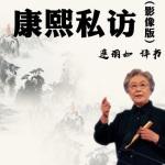 连丽如:康熙私访(影像版)(81回)