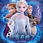 冰雪奇缘·迪士尼公主故事集