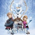 冰雪奇缘大全集·迪士尼儿童故事