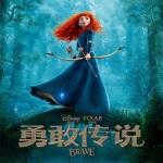 勇敢传说·迪士尼公主故事