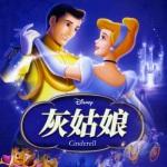 灰姑娘·迪士尼童话故事