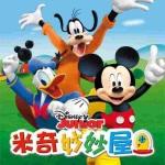 迪士尼米奇妙妙屋