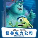 怪兽电力公司·迪士尼儿童故事