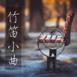 竹笛曲儿丨助眠解压