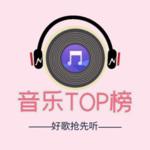 音乐TOP榜(好歌抢先听)