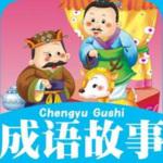 中华儿童成语故事