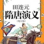 隋唐演义(电台版)
