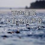雨声催眠 大自然的声音 白噪音