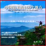 中国最美的100个地方[完结]