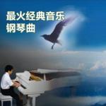流行热歌钢琴曲演奏