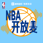 NBA开放麦