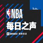 NBA每日之声