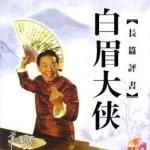 单田芳:白眉大侠(400回)
