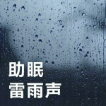 雨声催眠|真实雨声 快速入眠
